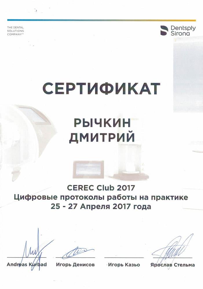 сертифікат Ричкін Дмитро