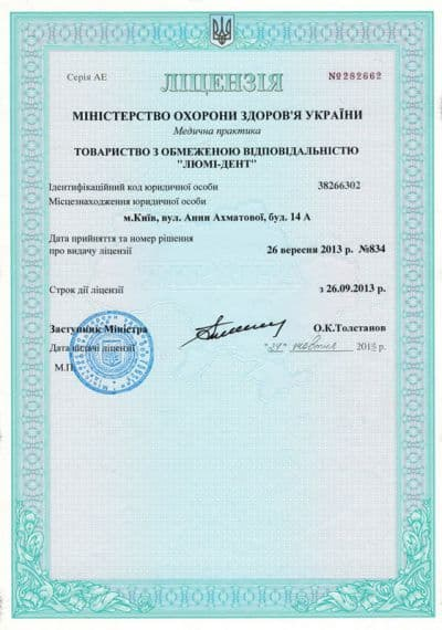 License of Dentistry Kiev