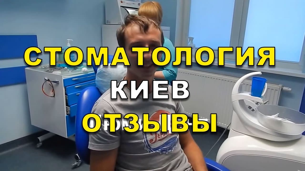 Video review, dental clinic Lumi-Dent in Kiev